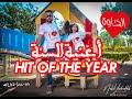 Nabil Lemhaddeb - LKHAWA (EXCLUSIVE Music Video) | (نبيل لمهذب - الخاوة (فيديو كليب حصري
