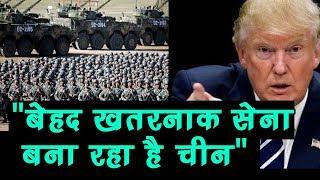 China इस तरह कर रहा है अपनी Army को मजबूत, America हुआ परेशान