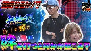 Gの理#7【バジ絆】【ディスクアップ】チェリ男チャンネル -グランパ大久保-