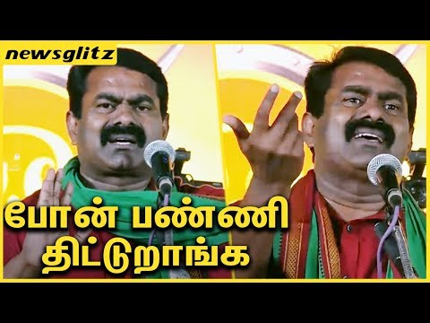 போன் பண்ணி திட்டுறாங்க ! Seeman VERY funny Speech about his Phone Calls | Naam Tamilar Katchi