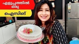Christmas Series 5: Easy Royal Icing  Stencil Design  Easy Icing  Cake Icing  Lekshmi Nair
