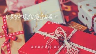 2019.12.11 活潑的生命 // 以弗所書一章1-14節 // 黃福國牧師 // 靈修專線