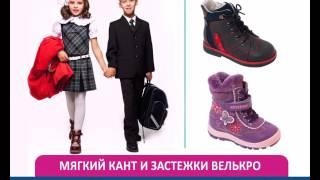Детская ортопедическая обувь Orthoboom в центрах