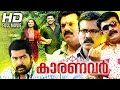 Malayalam Comedy Movies Karanavar Malayalam Full Movie 2015 New Releases