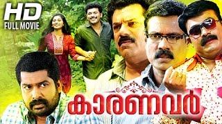 Malayalam Comedy Movies | Karanavar | Malayalam Full Movie 2015 New Releases