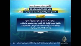 الحقوق والحرّيّات في دستور مصر الجديد