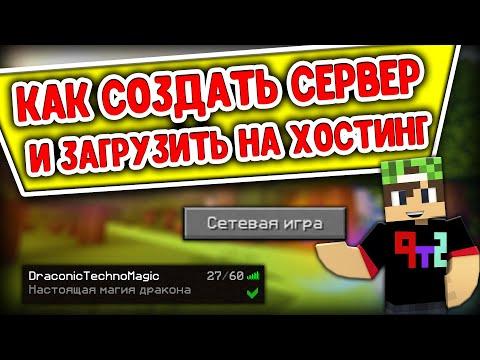 Вопрос: Как запустить успешный сервер Minecraft?