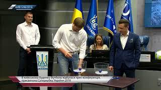 В Доме футбола определили номинального хозяина матча за Суперкубок Украины