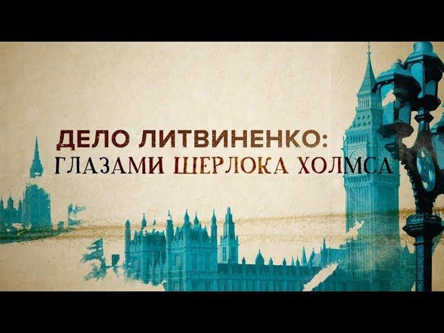 Дело Литвиненко: глазами Шерлока Холмса