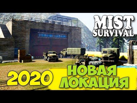 НОВАЯ ЛОКАЦИЯ - ОБНОВЛЕНИЕ И ВЫЖИВАНИЕ - Mist Survival #25