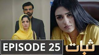 Sabaat Episode 25 Promo || Sabaat Episode 25 Teaser || Hum Pak Baaz Review