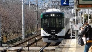 京阪交野線 郡津駅2番ホームに13000系普通が到着
