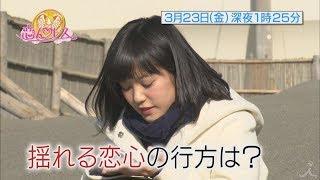 「恋してますか??」揺れる恋心の行方は…!? 3/23(金)『恋んトス season7』【TBS】