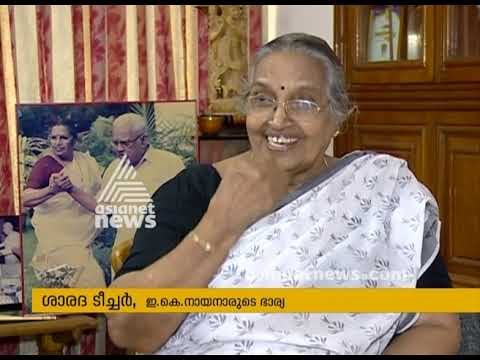 Nayanar's dream comes true says Sarada Teacher ;Kannur International Airport's opening tomorrow