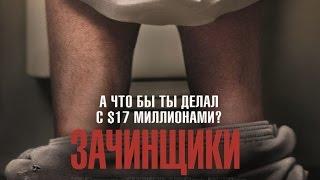 «Зачинщики» — фильм в СИНЕМА ПАРК