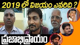 Who WIll Be Next CM of AP in 2019 || Public Opinion On 4 Years Governance