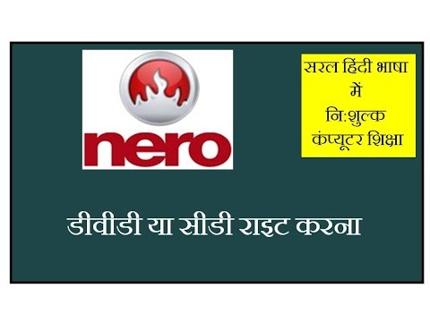 How to write DVD or CD by Nero Software - in Hindi, DVD yaa CD Kaise Write Karte Hai?