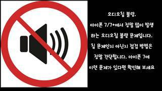 아이폰7 소리 불량!!!!! (오디오칩 불량 확인방법)…