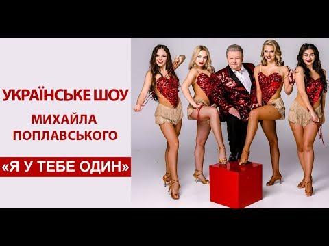 """Українське шоу Михайла Поплавського """"Я У ТЕБЕ ОДИН!"""""""