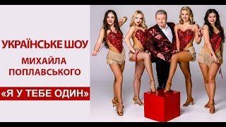 Укранське шоу Михайла Поплавського Я У ТЕБЕ ОДИН