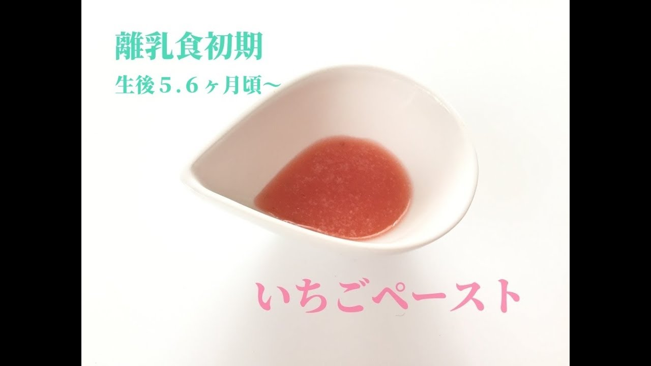 離乳食 いちご 冷凍
