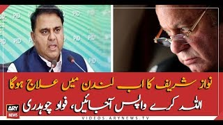 Federal Minister Fawad Chaudhry news conference