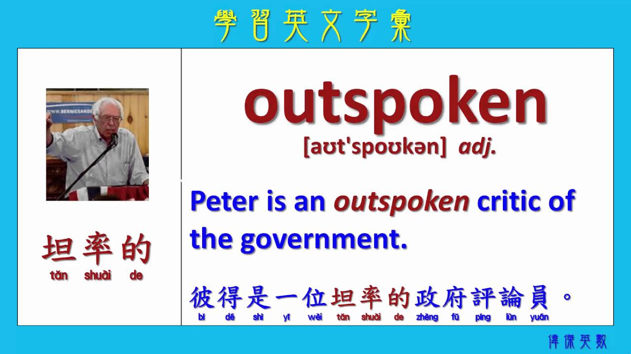ABC英文 學習英文字彙 130 (Expand your English words 130) - YouTube