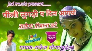 !! Rajasthani Lovly Song!!पीली लुगड़ी प दिल आगयो !!Rakesh Meena New Song!!