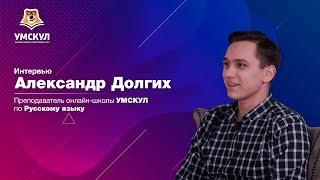 Александр Долгих - интервью | Умскул