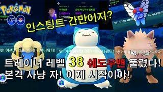 포켓몬고 ★BJ스뎅뎅 레벨38 쉐도우밴 드디어 풀렸다 본격사냥  희귀몬이 쏟아진다 포켓몬GO[Pokemon GO]