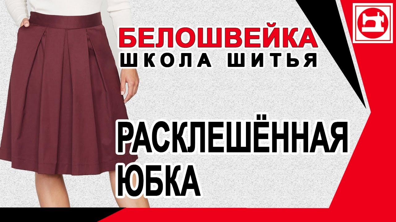 Шитье юбки в школе