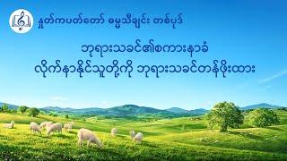 Myanmar Worship Song With Lyrics 2020 - ဘုရားသခင်၏စကားနာခံလိုက်နာနိုင်သူတို့ကို ဘုရားသခင်တန်ဖိုးထား