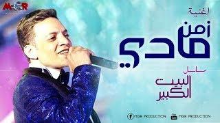 اغنية زمن مادى غناء طارق الشيخ_ من مسلسل البيت الكبير 2018  قريبا