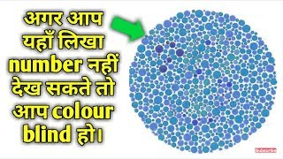 Colour Blindness Test Hindi | 2018 | Test Your EYE