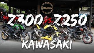 ข้อแตกต่าง-kawasaki-z250-vs-z300-ดาวน์เริ่มต้น-9,000บาท