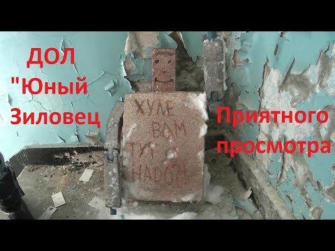 """Лагерь """"Юный Зиловец"""""""