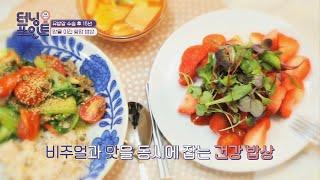 홍여진의 암을 이긴 항암 밥상〈청경채 토마토 덮밥〉 인…