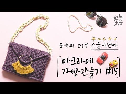 [Eng sub] DIY 마크라메 가방만들기 #15