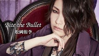 Bite the Bullet/松岡侑李 Bite the Bullet/Yuri Matsuoka