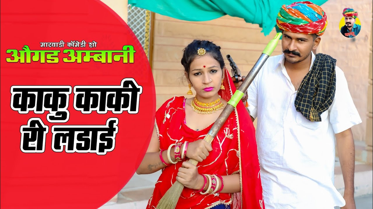 Download काकु काकी री लड़ाई Rajasthani comedy 2020 Ogad Ambani kaku new comedy औघड़ अम्बनी काकु की कॉमेडी