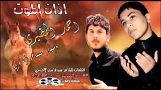حسام الجابري اذان الموت 2016