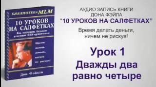 """10 уроков на салфетках"" Дон Файла  (Аудиокнига)"