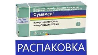 видео Сколько дней принимать азитромицин при ангине?
