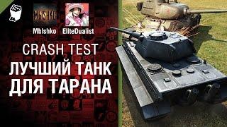 Лучший танк для тарана - Crash Test №11 - от Mblshko и EliteDualist TV  [World of Tanks]
