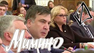Аваков и Саакашвили озвучка МИМИНО