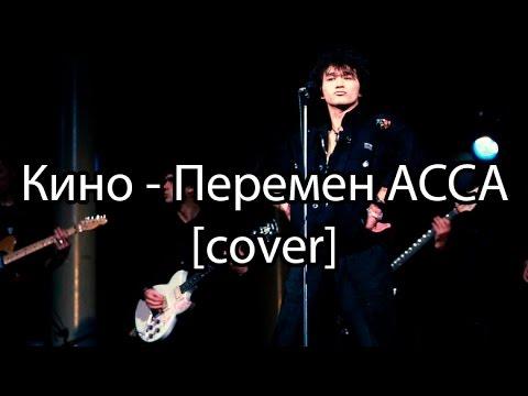 Кино - Перемен АССА(cover)