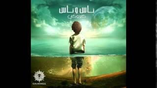 اغنية كايروكي - والله ما عايز | من البوم ناس وناس | جديد 2015