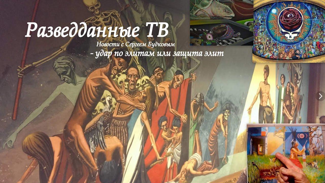 Разведданные ТВ. Новости, 21.03.20