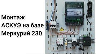 Инструкция по монтажу АСКУЭ на базе Меркурий 230 ART от яЭнергетик.рф