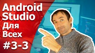 Разработка приложений на андроид / Урок 3 - 3
